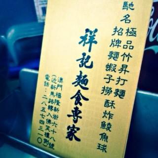 招牌竹昇麵 -  dari Loja Sopa De Fita Cheong Kei (新馬路) di 新馬路 |Macau