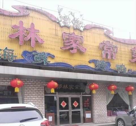 foto - dari 郭林家常菜 di mudanyuan |business dining - beijing
