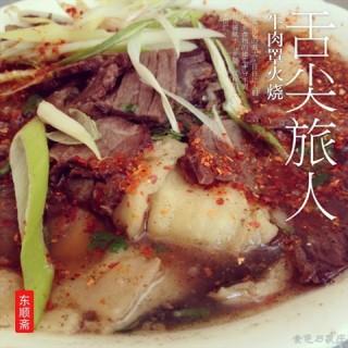 牛肉罩火烧 -  平安大街 / 东顺斋 (平安大街) 石家庄