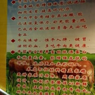 's 浪险汕头牛肉火锅 (chepi)|Guangzhou