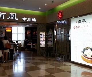 's 南凰拉面小笼包 (dongxiaonanlupianqu)|Guangzhou