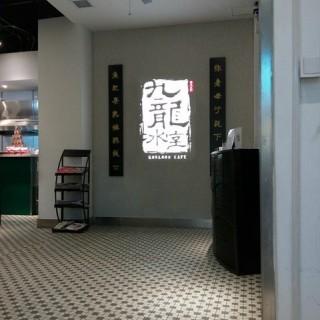 位於的九龍冰室 (越秀路 ) | 天津