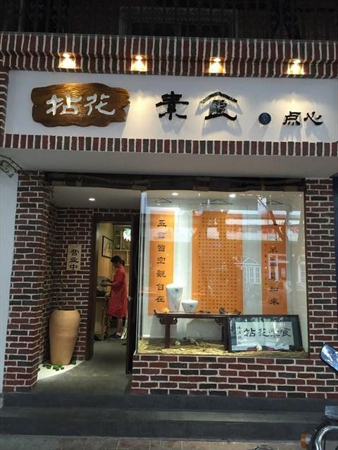 Photo - Tongzilin's 拈花素食|Vegetarian - Chengdu