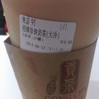 珍珠奶茶 - xicun's 贡茶         (xicun) Guangzhou