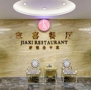 zhujiangxincheng's 家喜餐厅 (zhujiangxincheng)|Guangzhou