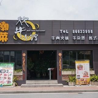 's 潮菜•炊牛小馆 (baiyunshan)|Guangzhou