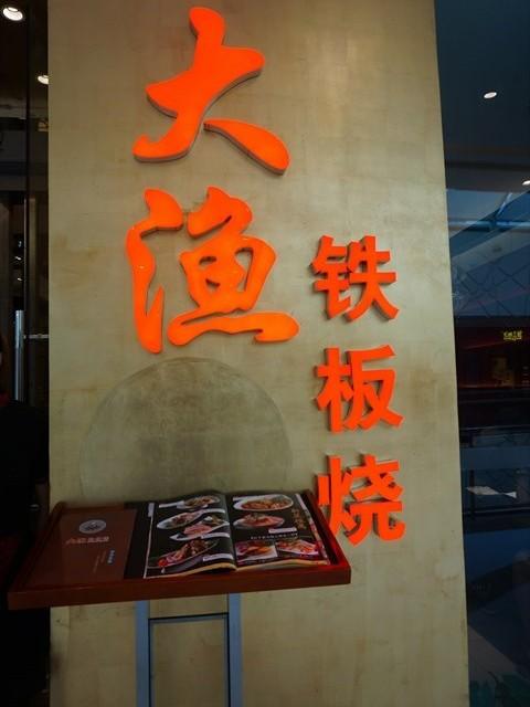 Photo - Baiyunshan's Tairyo|Wine - Guangzhou