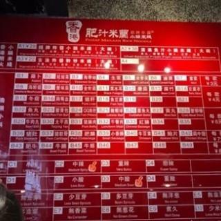 ใน จากร้านFEIZAP MAILAAN RICE NOODLE (人民广场)|Shanghai