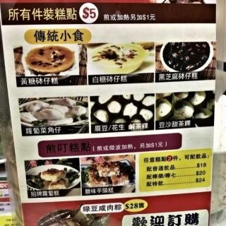 位於的大記攦粉糕點專門店 (太子) | 香港