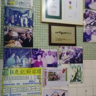 dari 晃記餅家 (氹仔舊城區) di  |Macau