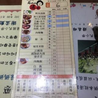 dari 蘇媽媽湯圓 (埔里鎮) di 埔里鎮 |Changhua / Nantou